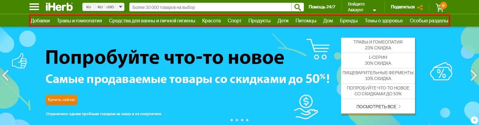 Блог айхерб на русском языке в рублях