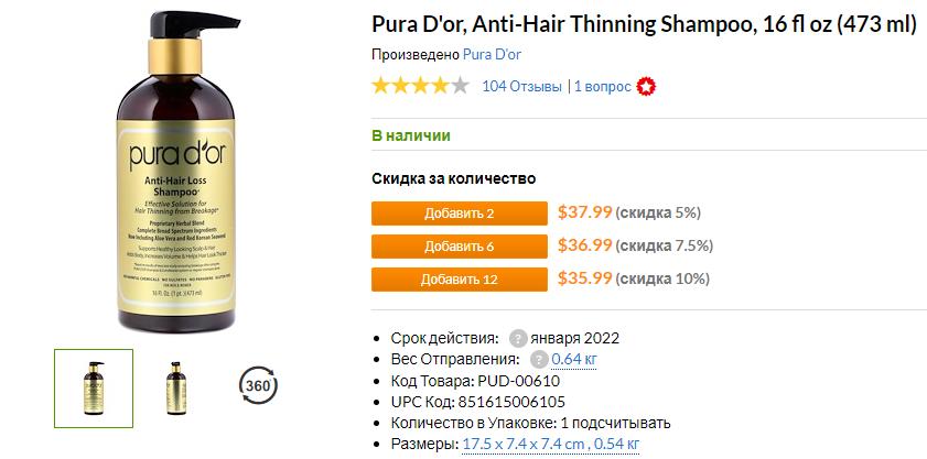 Отзывы IHerb для волос
