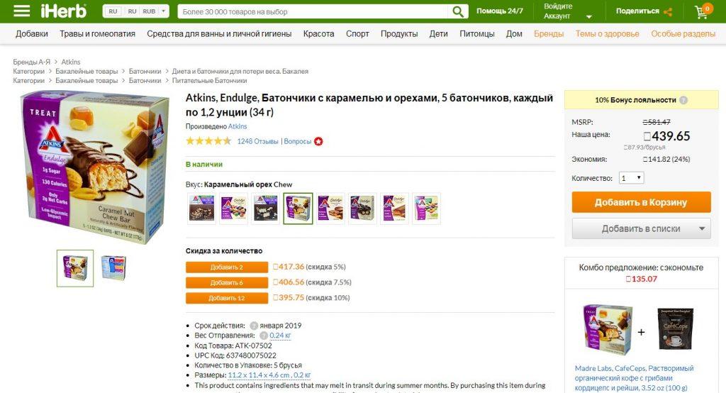 Интернет магазин Айхерб на русском