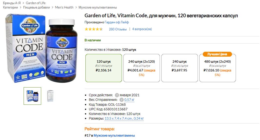 iHerb (Айхерб) витамины