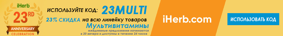 IHerb (Айхерб) на русском языке в рублях