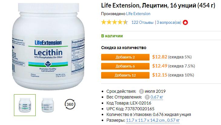Отзывы Лецитин IHerb