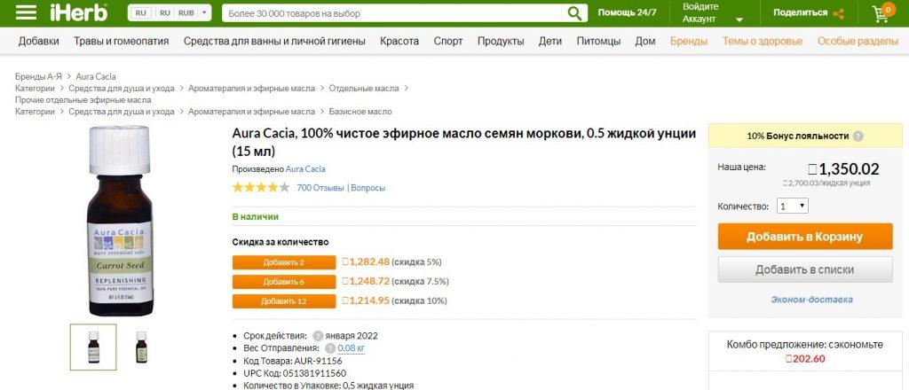 Айхерб интернет магазин на русском