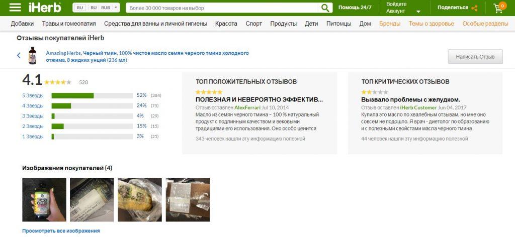 Заказ на iHerb (Айхерб) в Россию