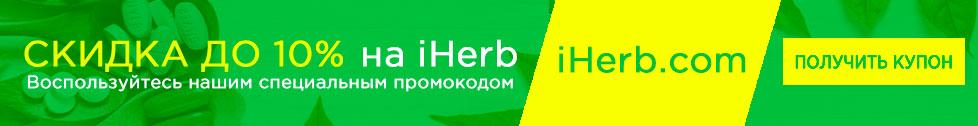 iHerb (Айхерб) для лица